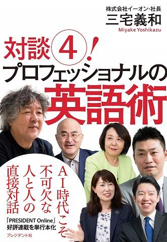 対談(4)! プロフェッショナルの英語術 (日本語)