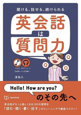 聞ける、話せる、続けられる 英会話は質問力