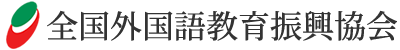 全国外国語教育振興協会