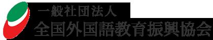 外国語・英語・英会話スクール選びは全外協加盟校で