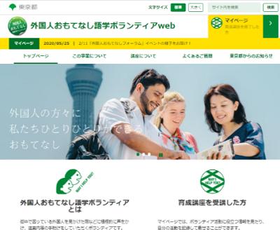 外国人おもてなし語学ボランティアweb