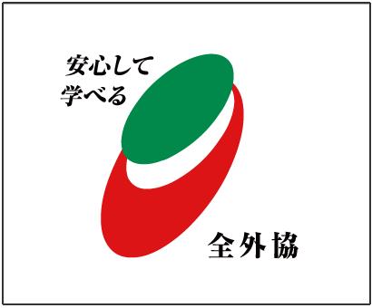 全外協ロゴ